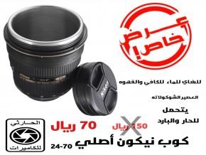 Nikon AF-S 24-70mm f/2.8 1:1 Thermos Travel Mug Camera Lens Cup