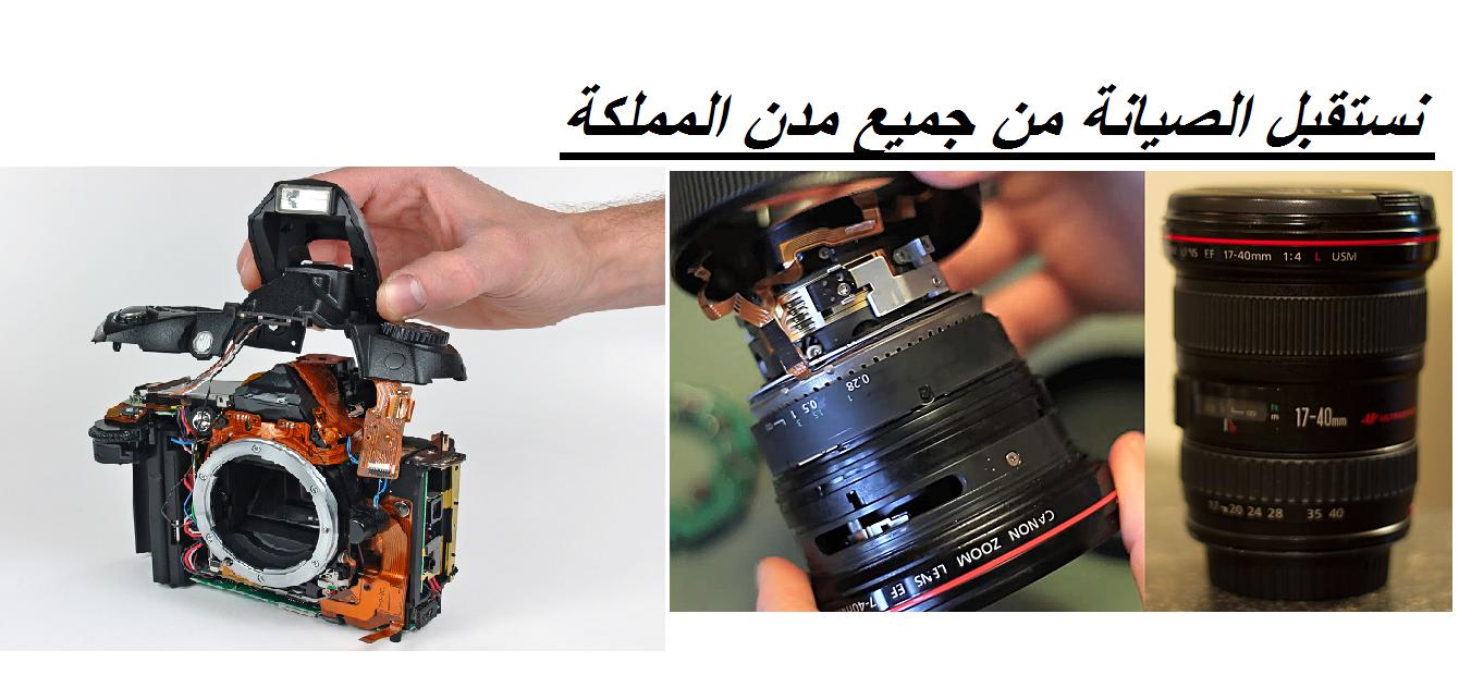 صيانة جميع الكاميرات الإحترافية ومعدات التصوير